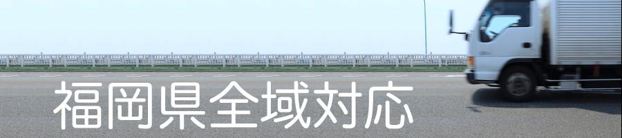 福岡県全域対応